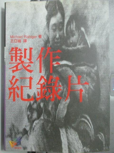 【書寶二手書T1/影視_HQN】製作紀錄片_王亞維, MICHAEL RABI