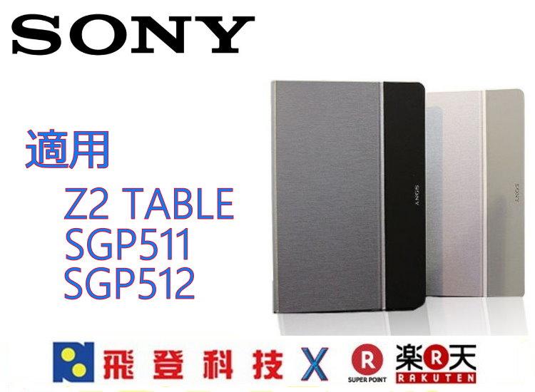 【好康快搶】 SONY Xperia Z2 Tablet 原廠專用皮套 適用SGP511、SGP512、SGP521 含稅開發票公司貨