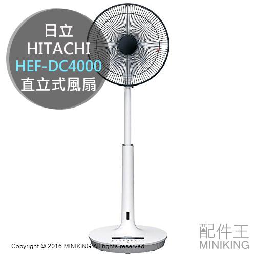 【配件王】日本代購 HITACHI 日立 HEF-DC4000 直立式 電風扇 8段調節 付遙控 溫度感應