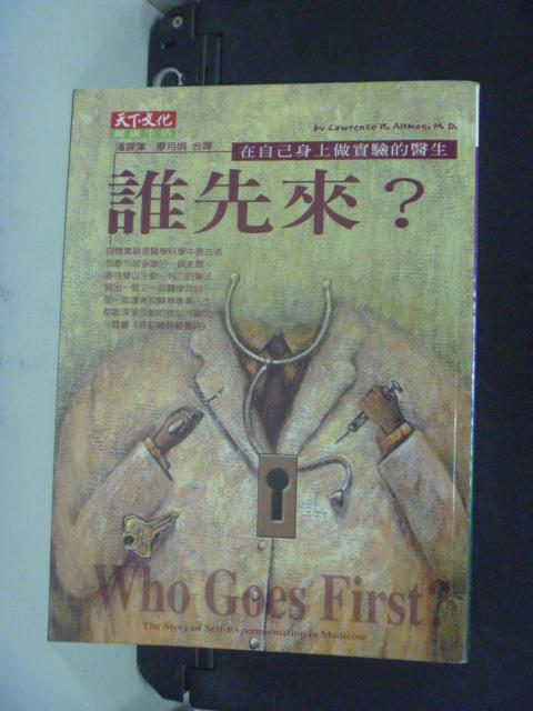 【書寶二手書T2/保健_GGL】誰先來? _原價450_奧特曼醫生