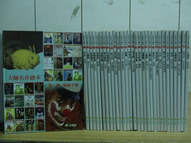 【書寶二手書T5/少年童書_RCI】大師名作繪本-導圖手冊_伏爾泰-憨第德_馬查多-學校故事等_共31本合售