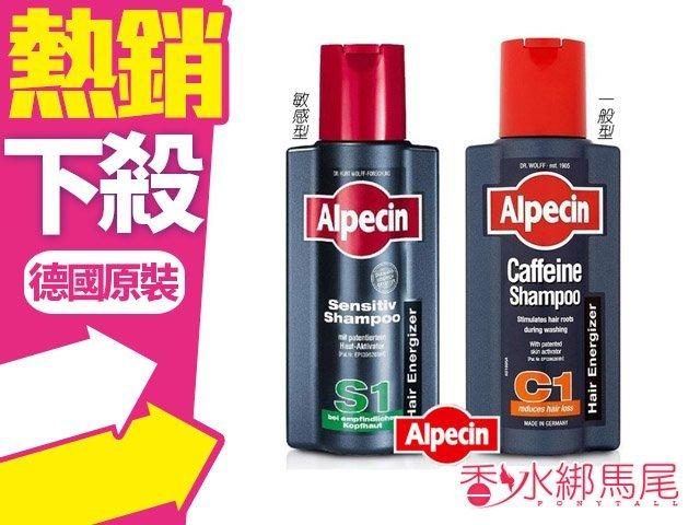 德國製造 Alpecin 咖啡因 洗髮露 洗髮精 250ml C1一般型/S1敏感型 男性專用◐香水綁馬尾◐