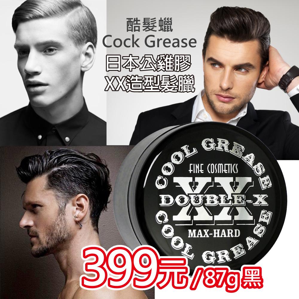酷髮蠟 Cock Grease 日本公雞膠 XX造型髮臘 87g (黑) ☆真愛香水★