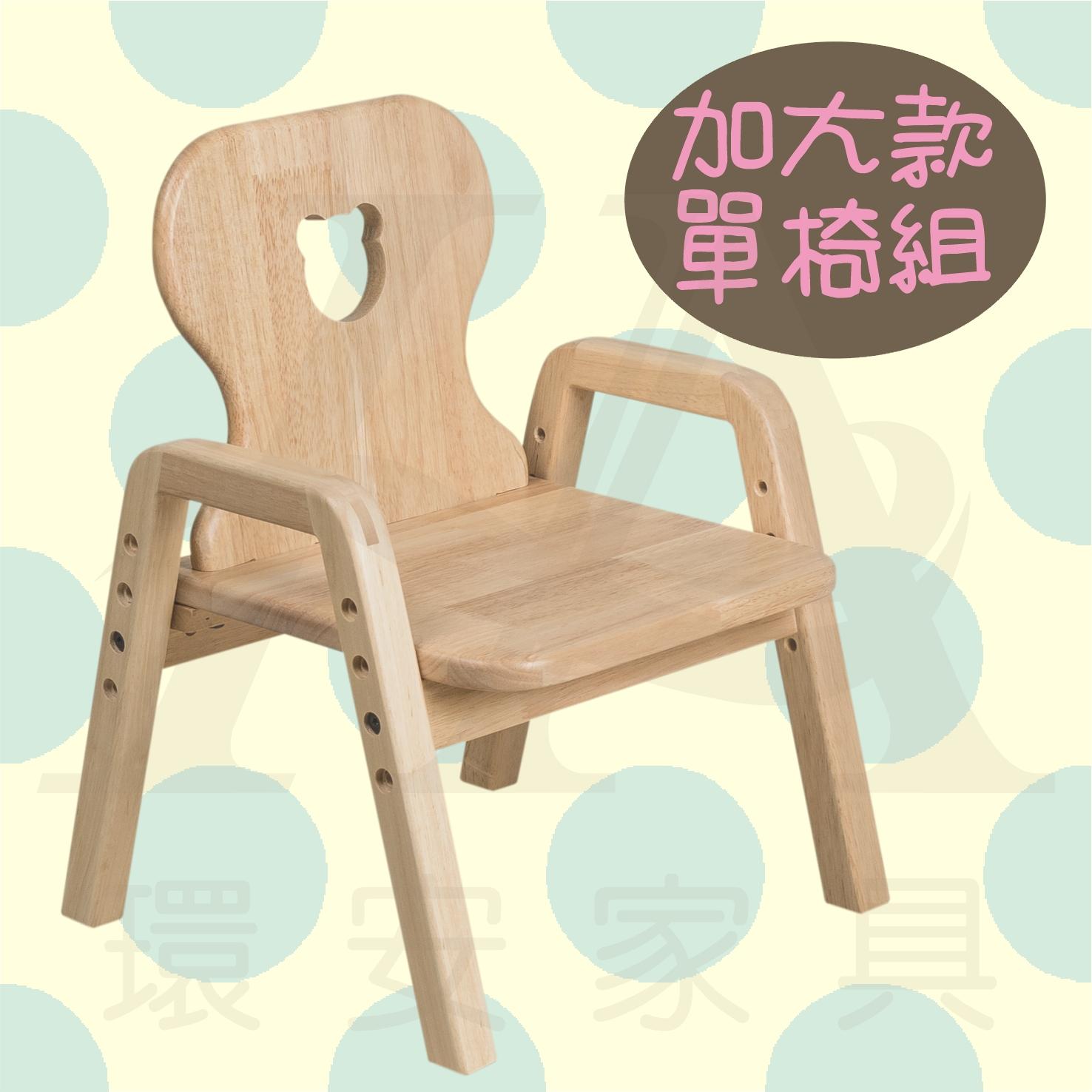 環安家具-幼兒成長桌椅組/加大款/單椅組可四段調整/寶寶 兒童書桌椅 愛心椅 小熊椅★護木保養液加購價只要150元★