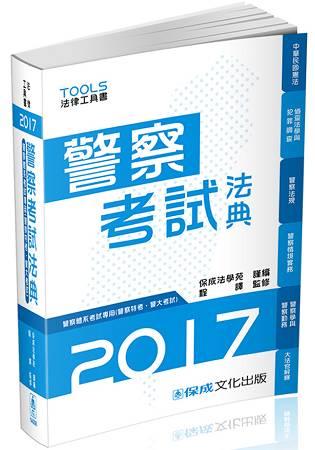 警察考試法典-警察特考.警大考試-2017法律工具書(保成)