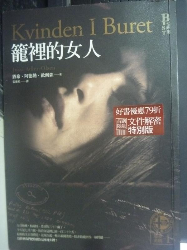 【書寶二手書T9/一般小說_HCG】籠裡的女人-懸案密碼_猶希.阿德勒.歐爾森