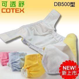 【悅兒樂婦幼用品舘】COTEX 可透舒環保布尿褲DB500