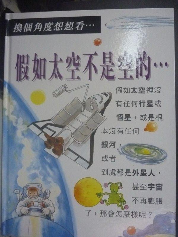 【書寶二手書T3/少年童書_XGK】假如太空不是空的..._Steve Parker