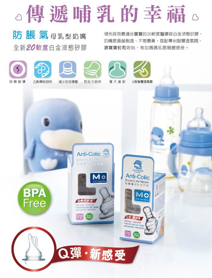 防脹氣母乳型奶嘴-標準圓孔 S / M / L 2入