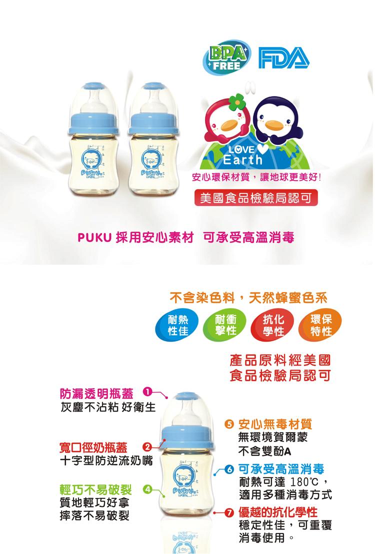 PES葫蘆寬口奶瓶二入150ml