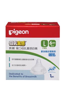 Pigeon貝親 寬口母乳實感奶嘴L