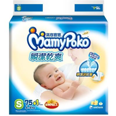 滿意寶寶 瞬潔乾爽 紙尿褲 尿布 S75 片/包