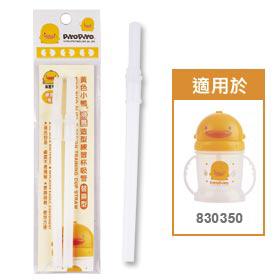 黃色小鴨 造型蓋練習杯吸管