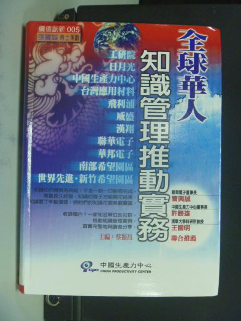 【書寶二手書T2/財經企管_LCV】全球華人的知識管理推動實務_原價450_周龍鴻等