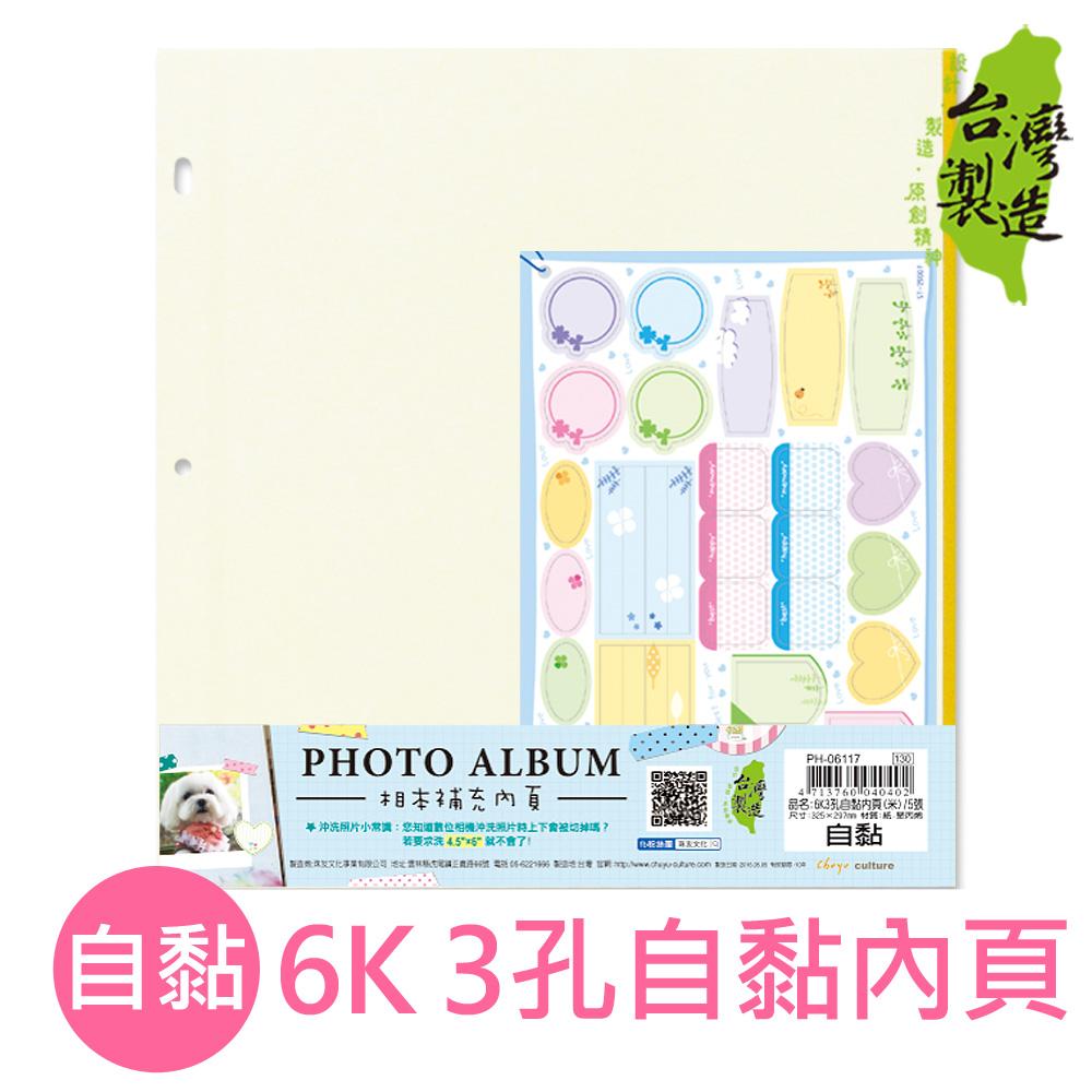 珠友 PH-06117 6K3孔自黏內頁/相本內頁/補充內頁(米)