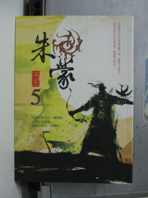 【書寶二手書T1/一般小說_NAS】朱蒙5_崔完圭, 鄭炯柱