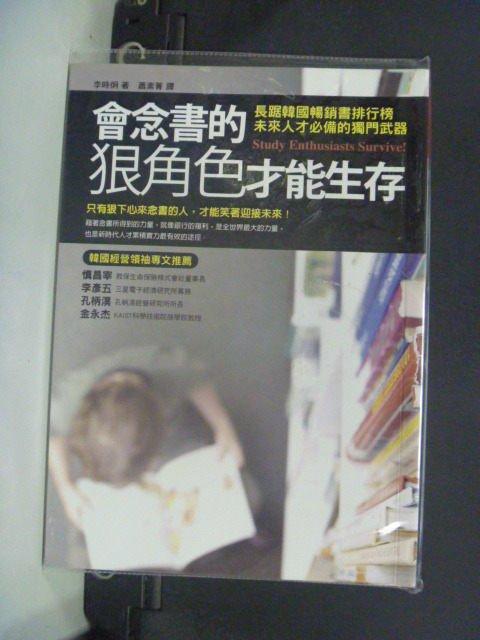 【書寶二手書T5/心理_GMI】會念書的狠角色才能生存_李時炯 , 蕭素菁