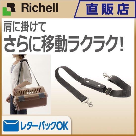 《日本Richell》提外出運輸提籠肩背帶 58421