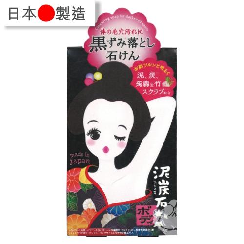 【日本】夏日必備!Pelican泥炭石腋下美白皂/天然成份/保溼美白/清潔去角質╭。☆║.Omo Omo go物趣.║☆。╮