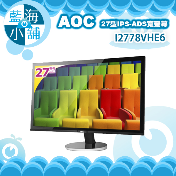 AOC艾德蒙 I2778VHE6 27型AH-IPS不閃屏寬螢幕 電腦螢幕