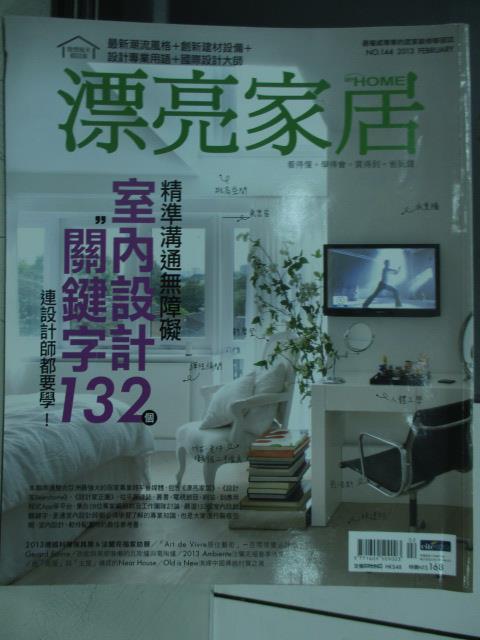 【書寶二手書T1/設計_ZDL】漂亮家居_144期_室內設計關鍵字132個等