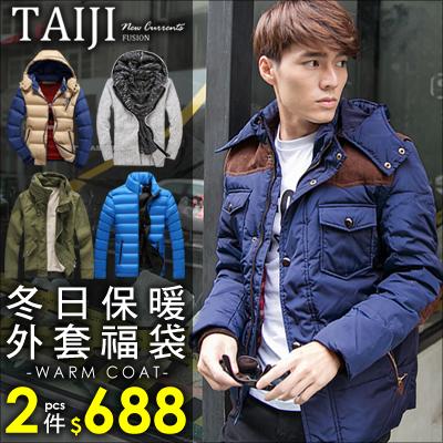 外套福袋【AN3199】特價商品‧保暖加厚外套兩件688元‧款式隨機素面/騎士/皮衣/潮流/休閒