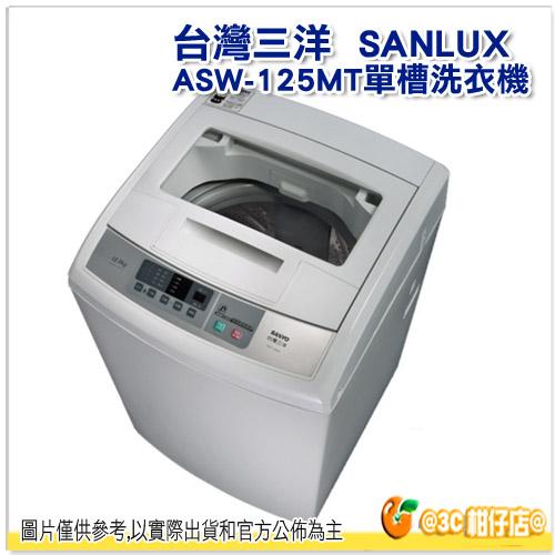 免運 台灣三洋 SANLUX ASW-125MTB 全自動 單槽 洗衣機 12.5Kg 三年保固 ASW125MTB 單槽洗衣機