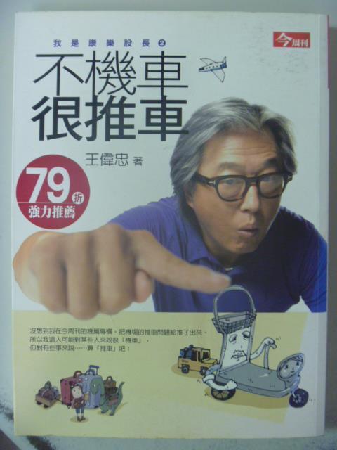 【書寶二手書T1/勵志_ZBY】不機車很推車_王偉忠