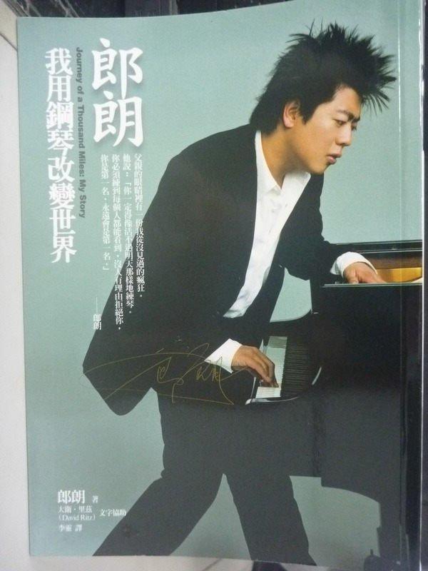 【書寶二手書T3/傳記_LJU】郎朗-我用鋼琴改變世界_原價360_李靈, 郎朗
