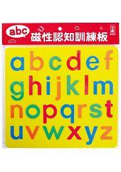 abc-磁性認知訓練板(小寫字母)*新版*