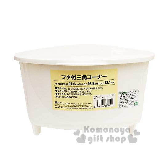 〔小禮堂〕ASVEL 附蓋瀝水籃置物盒《白.三角形》