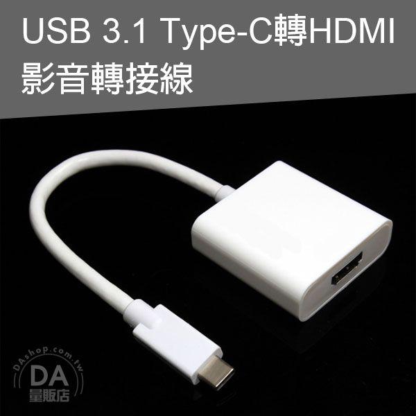 《DA量販店》Apple MacBook 12吋 type c 轉 HDMI 轉接線 轉接頭(80-2784)