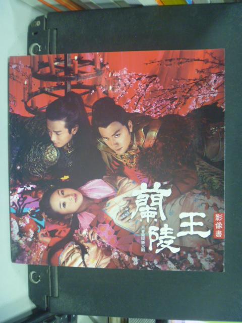 【書寶二手書T9/影視_HMT】蘭陵王影像書_柏合麗娛樂傳媒