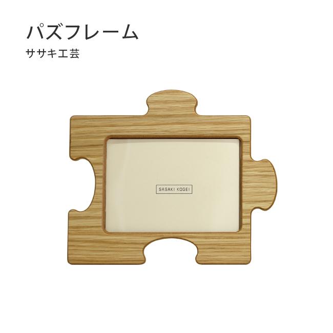 【MUKU工房】北海道 旭川 工藝 SASAKI工藝 MDF 拼圖相框 (原木 / 實木)