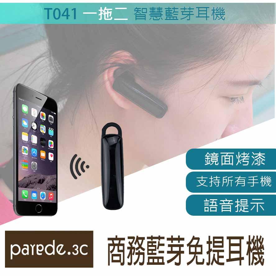 藍芽耳機 免持通話 一對二 語音提示 IOS電量顯示 藍牙 商務耳機 全面相容 來電報號【Parade.3C派瑞德】