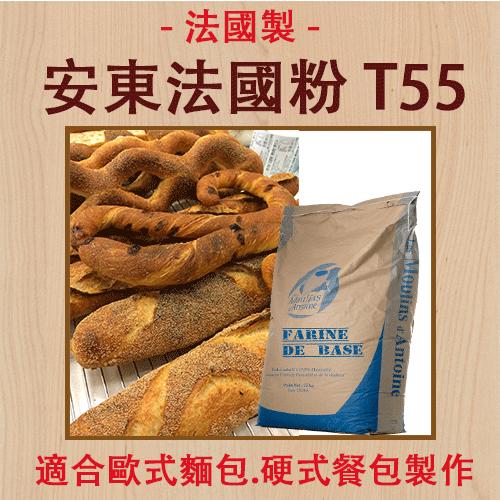 法國安東法國粉T55  (每包約1800g)  【有山羊烘焙材料】
