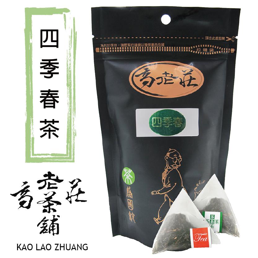 ∞高老莊茶舖∞ 四季春茶Four Season Tea ▲三角立體原片茶(3gx15入/袋)