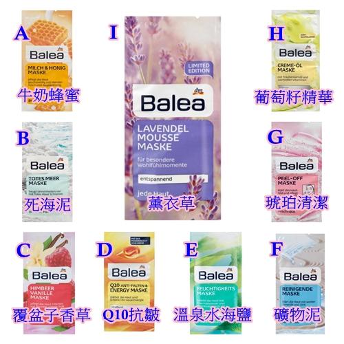 Balea 面膜1 片 16ml 可用兩次 ( 8ml x2 )
