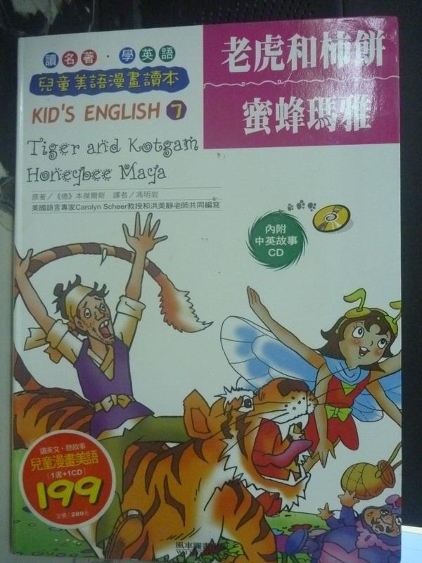 【書寶二手書T5/少年童書_XDL】老虎和柿餅.蜜蜂瑪雅_風車編輯部_無光碟