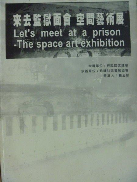 【書寶二手書T9/藝術_PCT】來去監獄會面空間藝術展1896~2001橫跨三世紀宜蘭行_原價300