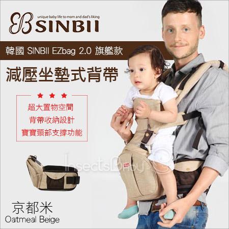+蟲寶寶+韓國【SINBII】EzBag 2.0旗艦款 時尚減壓坐墊背帶/結合背巾與腰凳組合-京都米《現+預》