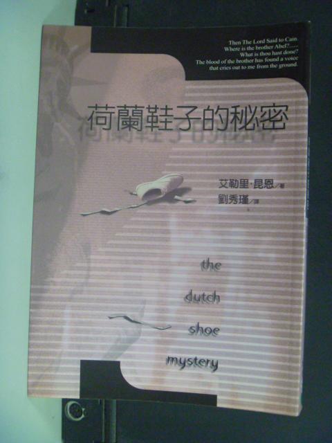 【書寶二手書T2/一般小說_HJZ】荷蘭鞋子的祕密_劉秀玲, 艾勒里.昆恩