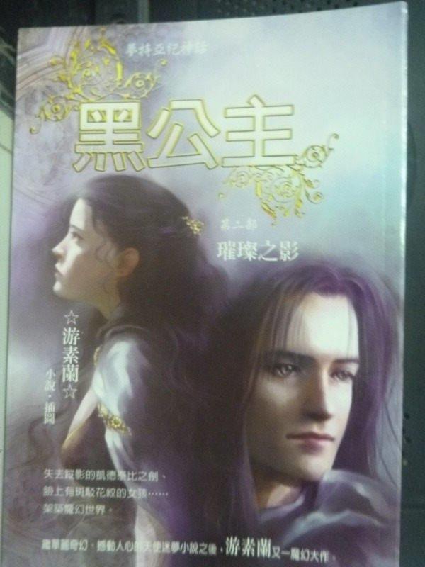 【書寶二手書T7/一般小說_LKB】黑公主(2):璀璨之影_游素蘭