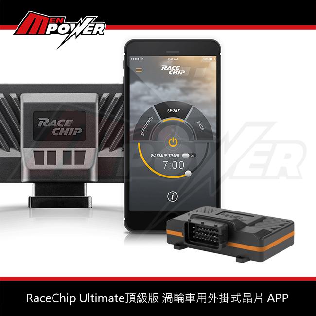 【禾笙科技】免運 德國 RACECHIP 渦輪車用外掛式晶片手機APP 頂級版 Ultimate 汽車 智慧型手機