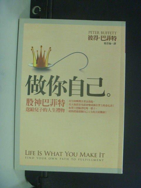 【書寶二手書T7/勵志_HDI】做你自己:股神巴菲特送給兒子的人生禮物_ 彼得巴菲特