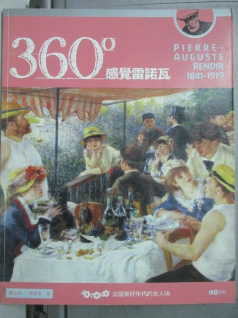 【書寶二手書T1/藝術_YIT】360°感覺雷諾瓦=Pierre-Auguste Renoir_鄭治桂、林韻丰