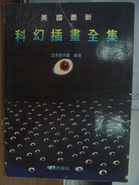 【書寶二手書T9/藝術_PGO】科幻插畫全集_民71_原價500
