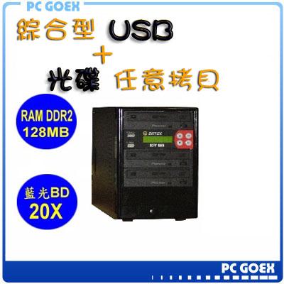 ☆軒揚pcgoex☆ 宏積 COPYKING 1對2DVD/USB光碟 拷貝機 對拷機 CK-DVD203