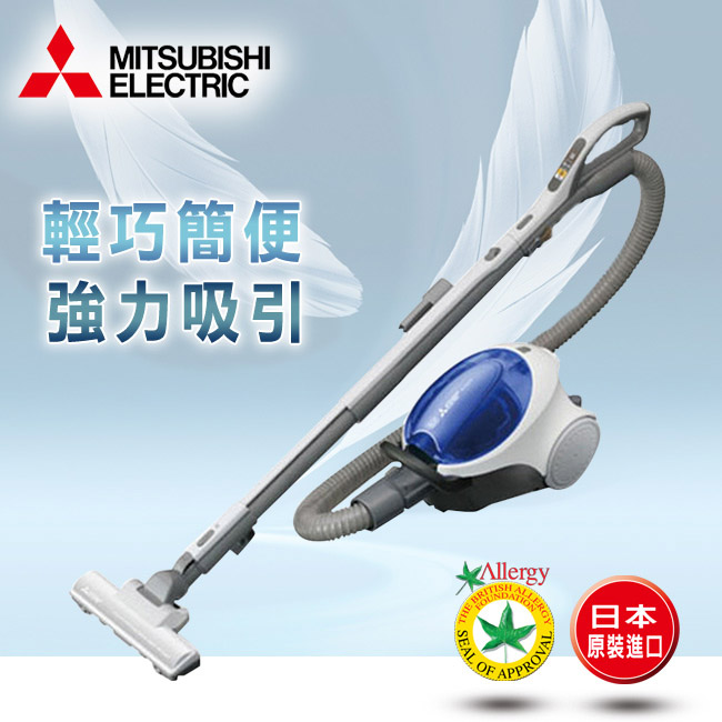 【三菱MITSUBISHI】紙袋式吸塵器/深藍(TC-S143JTW/TC-S143JTW-A)