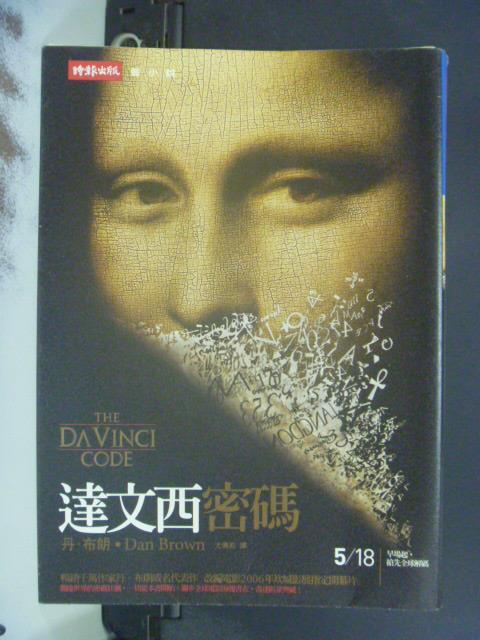 【書寶二手書T4/一般小說_OOB】達文西密碼(電影海報限量書衣版)_丹.布朗 , 尤傳莉